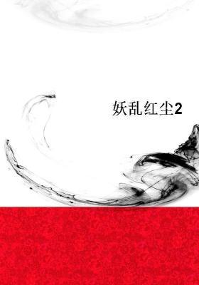 妖乱红尘2