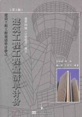 建筑工程工程量清单计价(第2版)