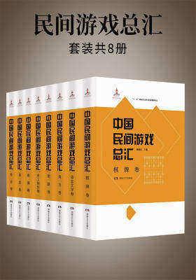 民间游戏总汇(全8册)