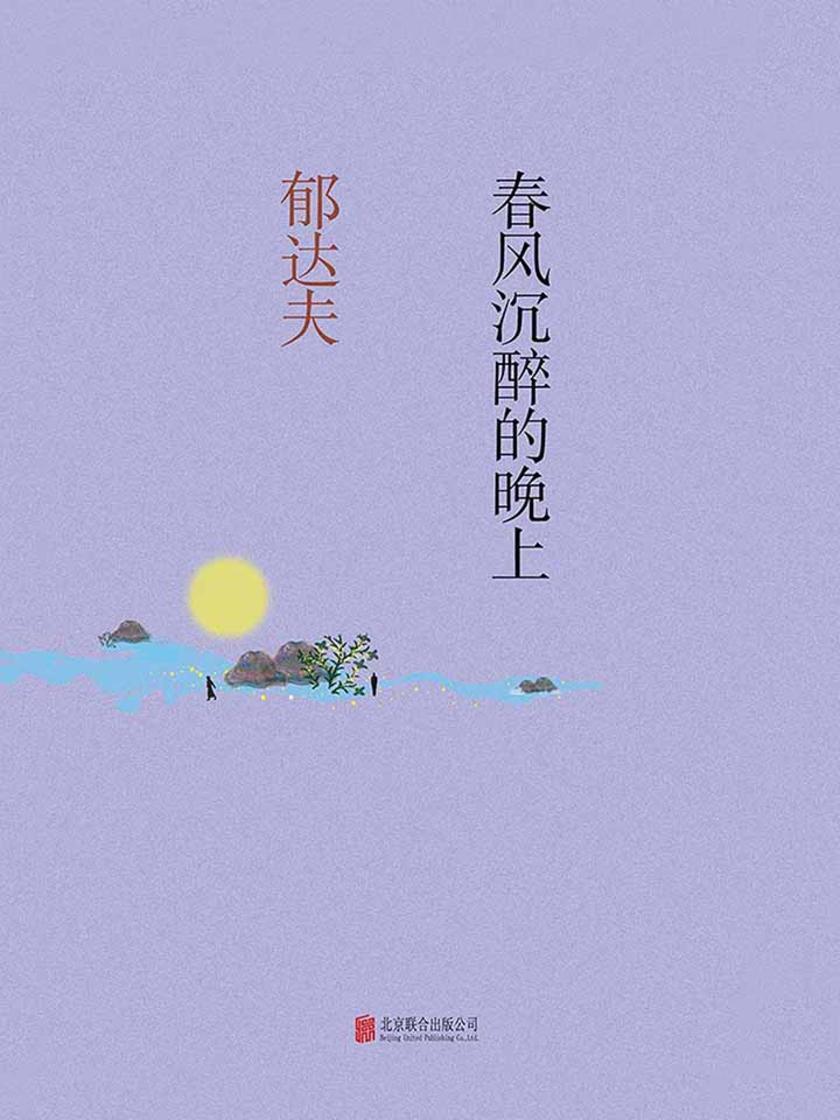 春风沉醉的晚上(现代小说,一代宗师,郁达夫最具力量的代表作)