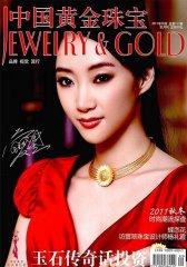 中国黄金珠宝 双月刊 2011年05期(电子杂志)(仅适用PC阅读)