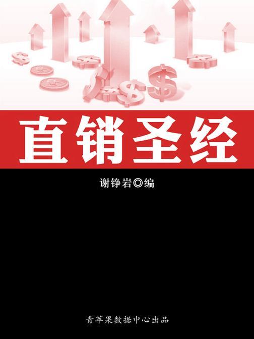 直销圣经(营销类图书)