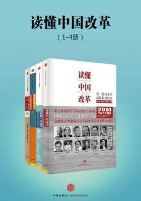 读懂中国改革(1-4册)