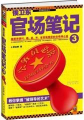 侯卫东官场笔记3(试读本)