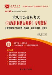 [3D电子书]圣才学习网·2015年重庆市公务员考试《行政职业能力测验》专用教材【备考指南+考点精讲+典型题(含历年真题)详解】(仅适用PC阅读)