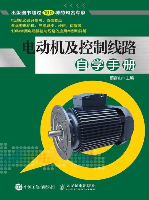 电动机及控制线路自学手册