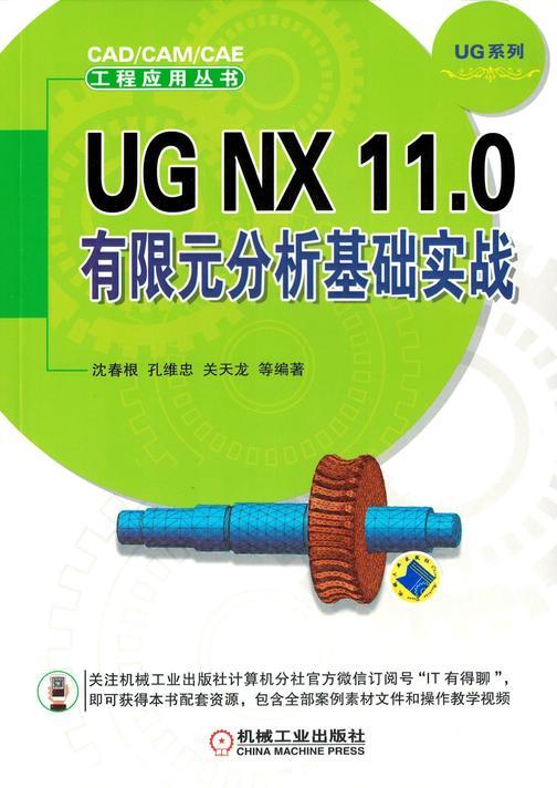 UG NX 11.0 有限元分析基础实战