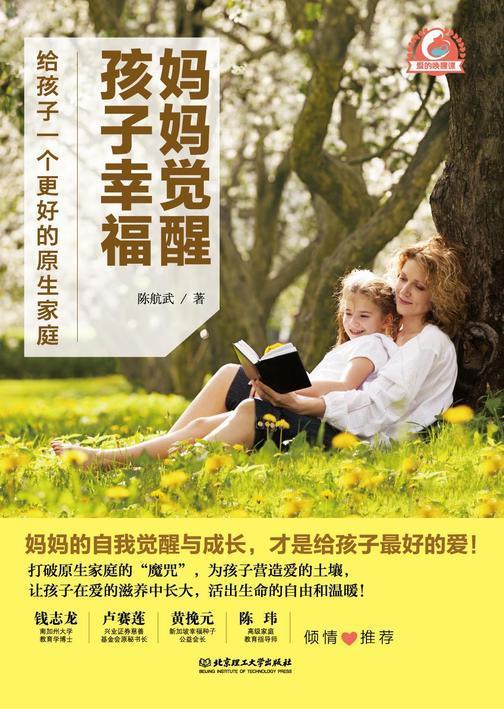 妈妈觉醒,孩子幸福——给孩子一个更好的原生家庭