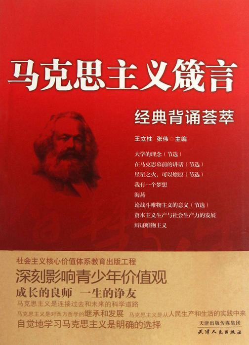 马克思主义箴言:经典背诵荟萃(仅适用PC阅读)