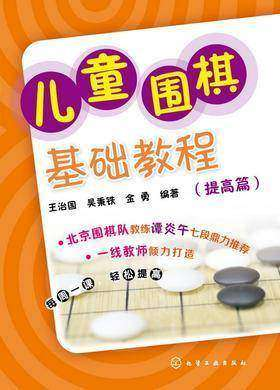 儿童围棋基础教程(提高篇)