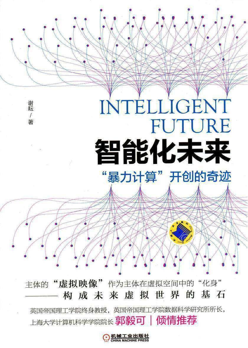 """智能化未来:""""暴力计算""""开创的奇迹书名"""
