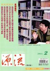 源流·教育版 月刊 2011年02期(电子杂志)(仅适用PC阅读)