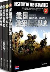 美国海军陆战队史(试读本)
