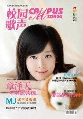 校园歌声 月刊 2011年08期(电子杂志)(仅适用PC阅读)