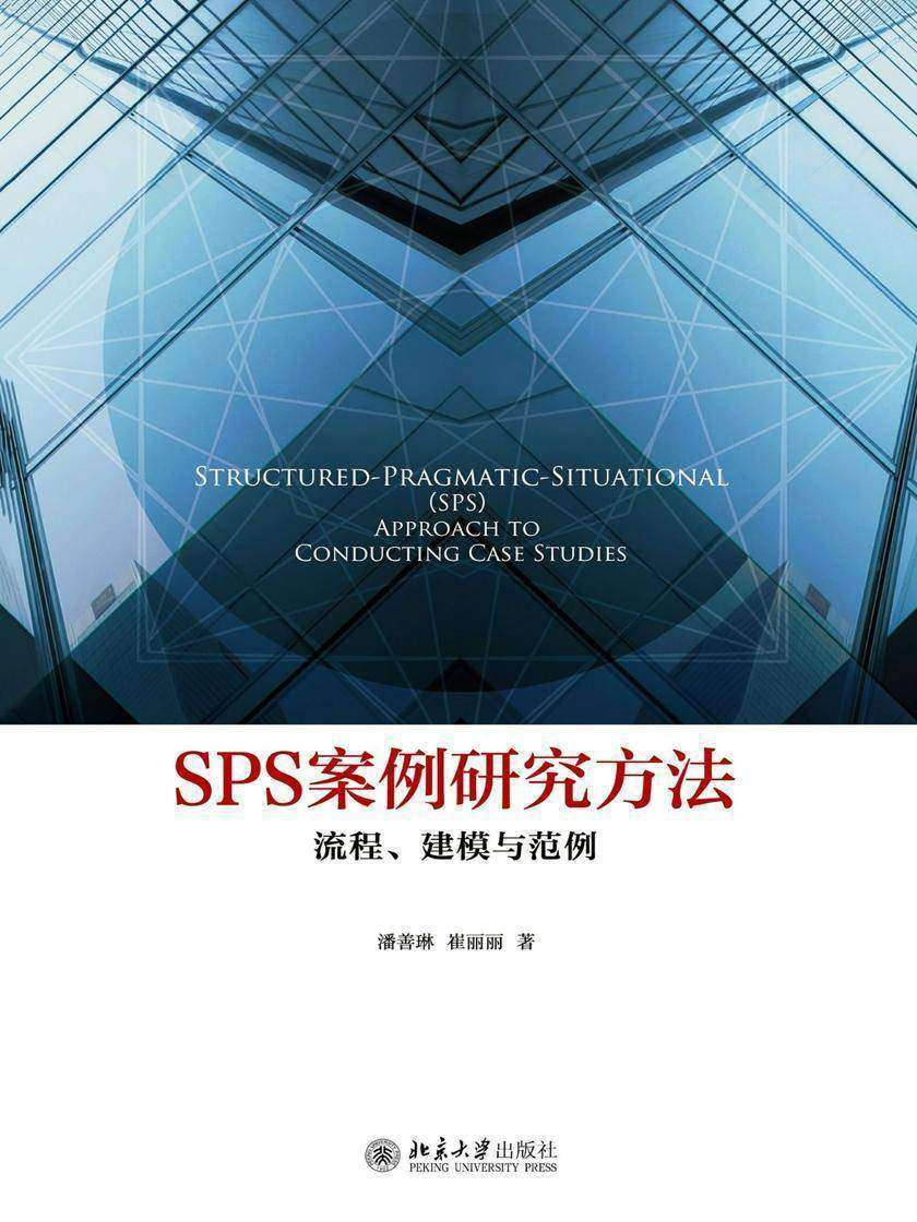 SPS案例研究方法:流程、建模与范例