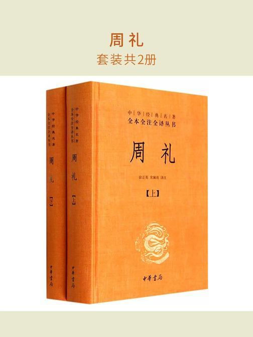 周礼(套装共2册)