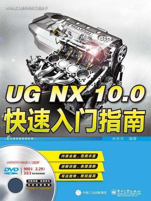 UG NX 10.0快速入门指南(配全程语音视频教程)
