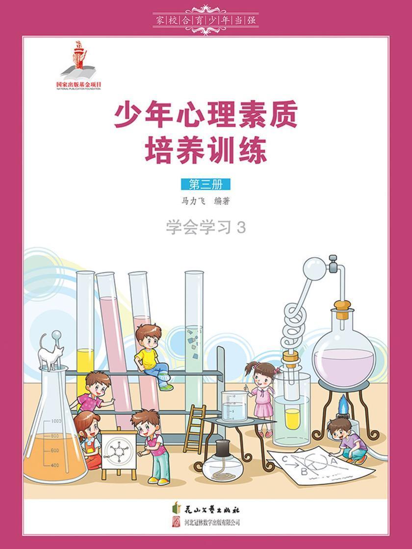 少年心理素质培养训练(第三册)