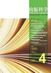出版科学 双月刊 2011年04期(电子杂志)(仅适用PC阅读)