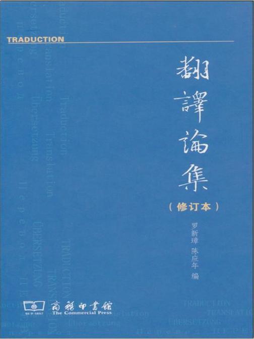 翻译论集(修订本)