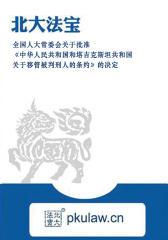 全国人大常委会关于批准《中华人民共和国和塔吉克斯坦共和国关于移管被判刑人的条约》的决定