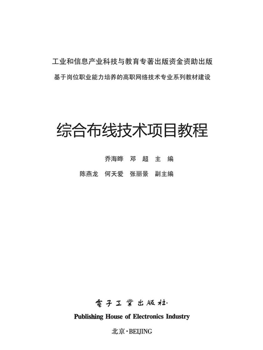 综合布线技术项目教程