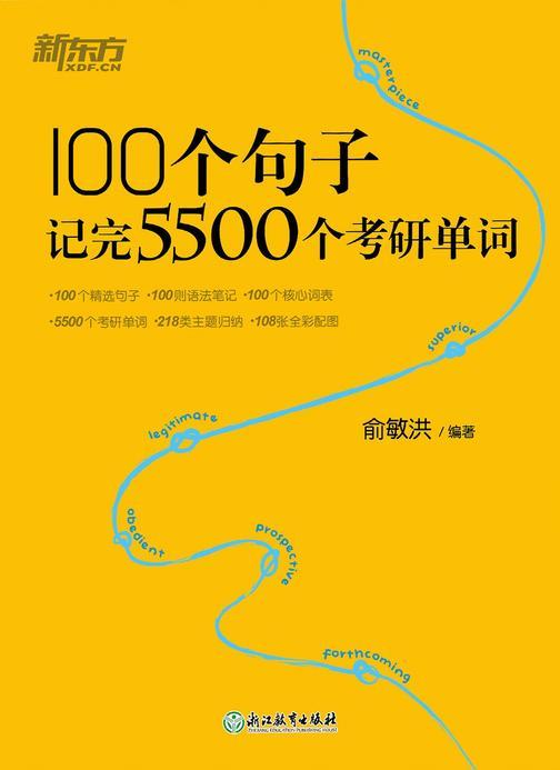 100个句子记完5500个考研单词