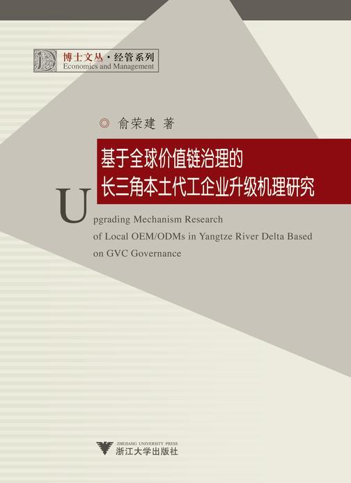 基于全球价值链治理的长三角本土代工企业升级机理研究(仅适用PC阅读)