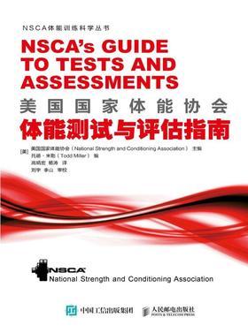 美国国家体能协会体能测试与评估指南