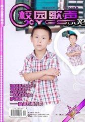 校园歌声 月刊 2011年03期(电子杂志)(仅适用PC阅读)