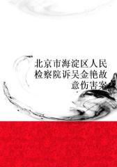北京市海淀区人民检察院诉吴金艳故意伤害案
