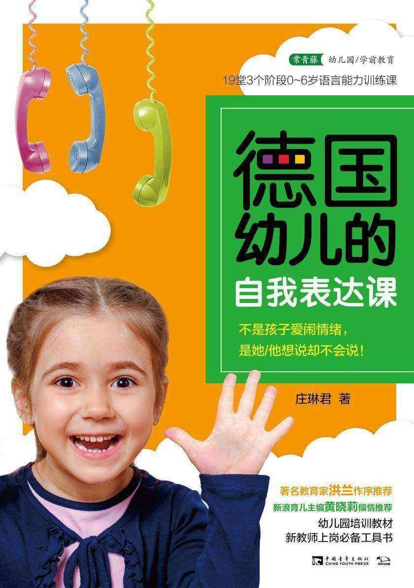 德国幼儿的自我表达课:不是孩子爱闹情绪,是她/他想说却不会说!