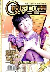 校园歌声 月刊 2011年02期(电子杂志)(仅适用PC阅读)