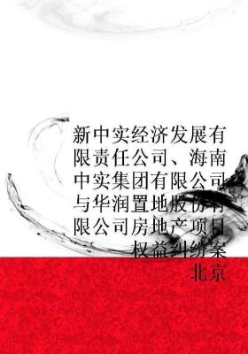 北京新中实经济发展有限责任公司、海南中实(集团)有限公司与华润置地(北京)股份有限公司房地产项目权益纠纷案