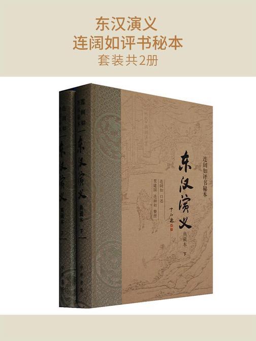 东汉演义 连阔如评书秘本(套装共2册)