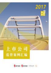 2017年三季度上市公司监管案例汇编(沪深)(电子杂志)