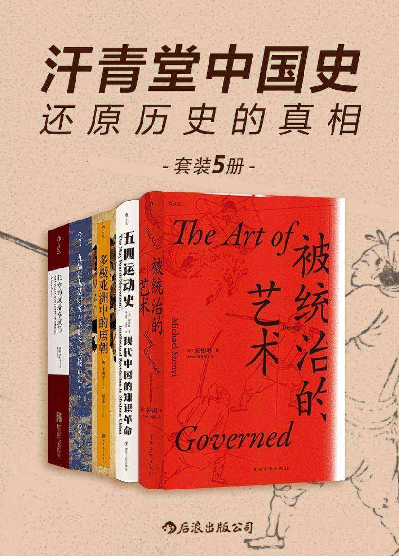 汗青堂中国史:还原历史的真相(一套涉及中国不同时期的历史著作,以突破传统的研究模式,系统地还原历史真相!套装共5册)