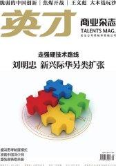英才 月刊 2011年09期(电子杂志)(仅适用PC阅读)