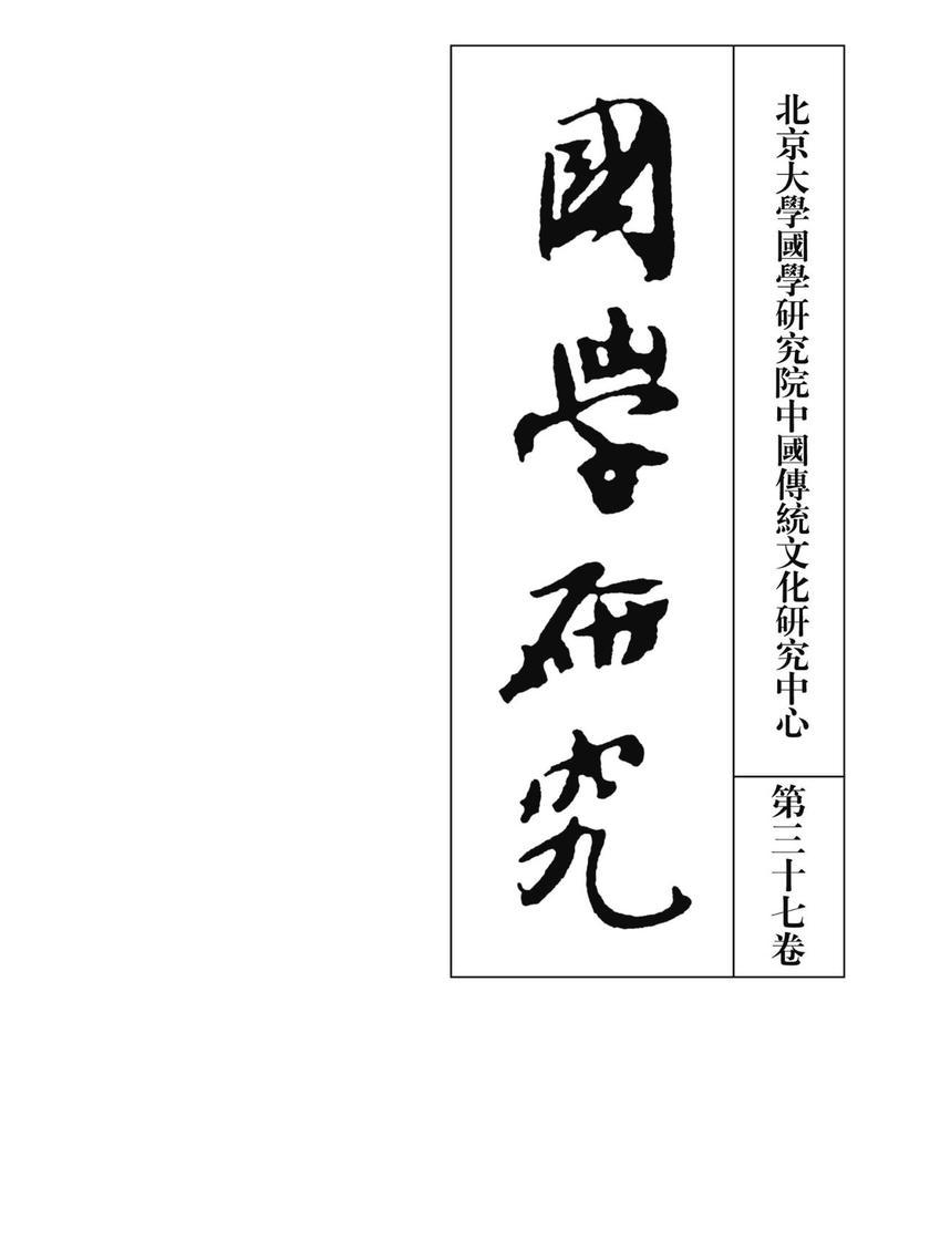 国学研究(第三十七卷)