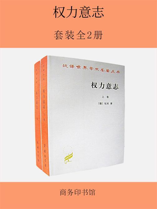 权力意志(全二册)——汉译世界学术名著丛书
