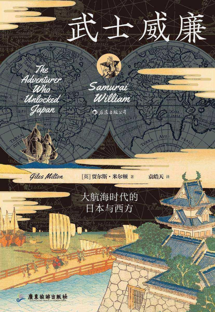 武士威廉:大航海时代的日本与西方(日本西方武士的传奇史诗,再现大航海时代东西方的交流与碰撞,一部精彩的通俗史学著作!)