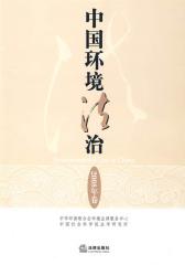 中国环境法治.2008年卷