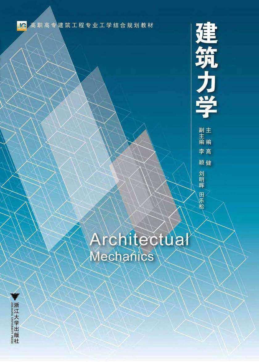 建筑力学(仅适用PC阅读)