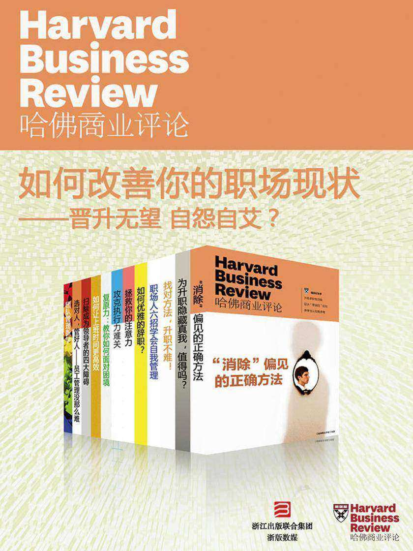哈佛商业评论·如何改善你的职场现状——晋升无望 自怨自艾?【精选系列】(全12册)(电子杂志)