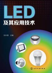 LED及其应用技术