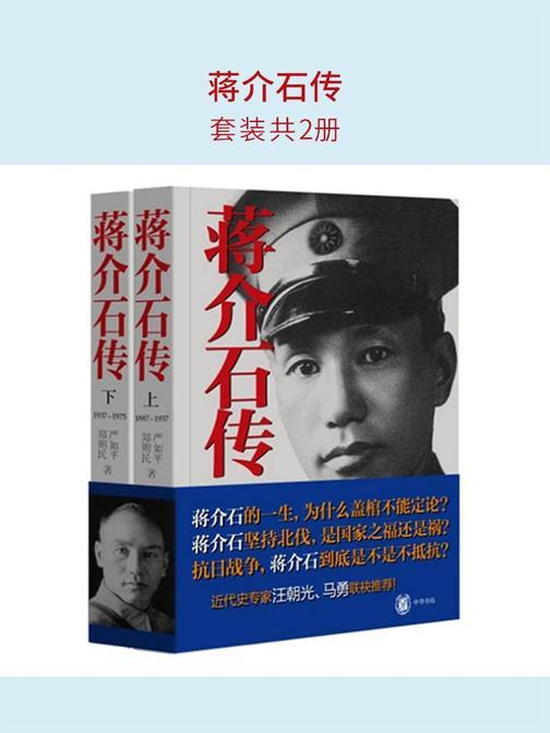 蒋介石传(套装共2册)