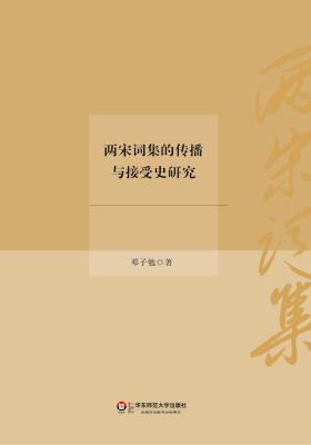 两宋词集的传播与接受史研究
