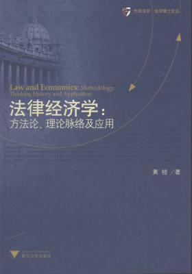 法律经济学:方法论、理论脉络及应用(仅适用PC阅读)