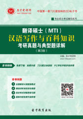 [3D电子书]圣才学习网·翻译硕士(MTI)汉语写作与百科知识考研真题与典型题详解(第3版)(仅适用PC阅读)
