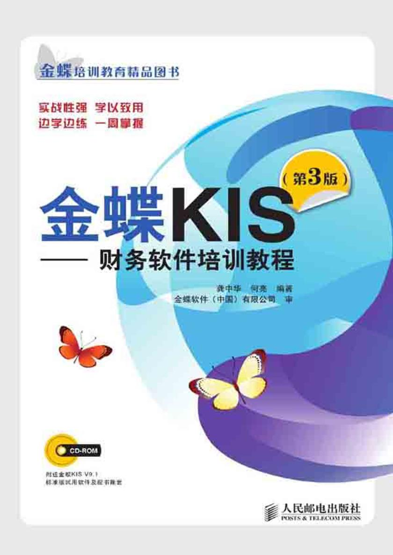 金蝶KIS——财务软件培训教程(第3版)